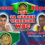 HyeFighter David Avanesyan Wins The WBC Asian Welterweight Championship